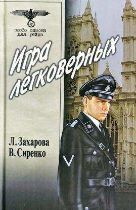 Захарова, Сиренко «Игра легковерных»