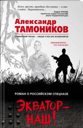 Александр Тамоников «Экватор - наш!»