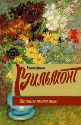 Екатерина Вильмонт «Шпионы тоже лохи»