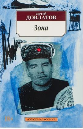 Сергей Довлатов «Зона»