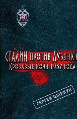 Сергей Цыркун «Сталин против Лубянки. Кровавые ночи 1937 года»