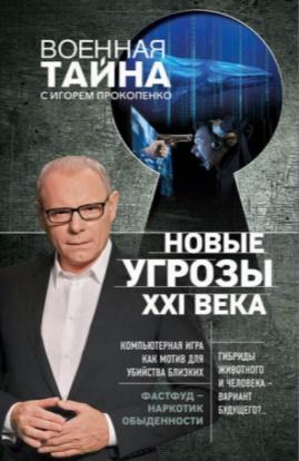 Игорь Прокопенко «Новые угрозы XXI века»