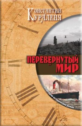 Константин Кураленя «Перевернутый мир»