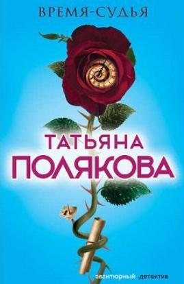 Татьяна Полякова «Время-судья»