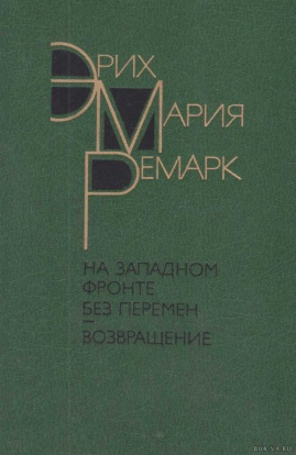 Эрих Мария Ремарк «На западном фронте без перемен»