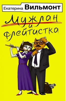 Екатерина Вильмонт «Мужлан и флейтистка»