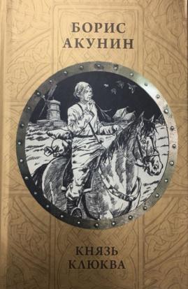 Борис Акунин «Князь Клюква»