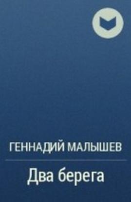 Геннадий Малышев «Два берега»