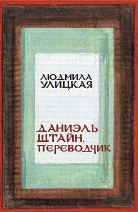 Людмила Улицкая «Даниэль Штайн, переводчик»