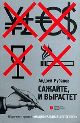 Андрей Рубанов «Сажайте, и вырастет»