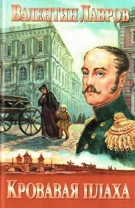 Валентин Лавров «Кровавая плаха»