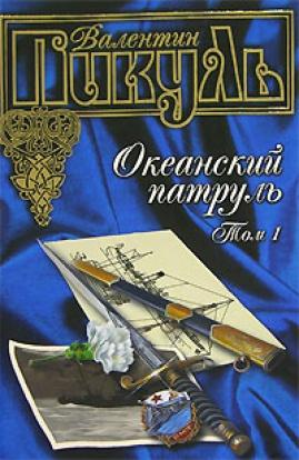 Валентин Пикуль «Океанский патруль»