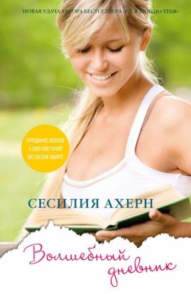 Сесилия Ахерн «Волшебный дневник»