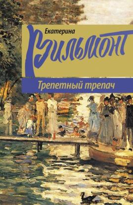 Екатерина Вильмонт «Трепетный трепач»