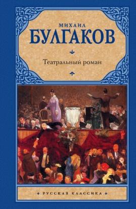 Михаил Булгаков «Театральный роман»