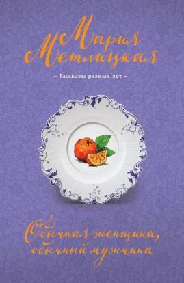 Мария Метлицкая «Обычная женщина, обычный мужчина»