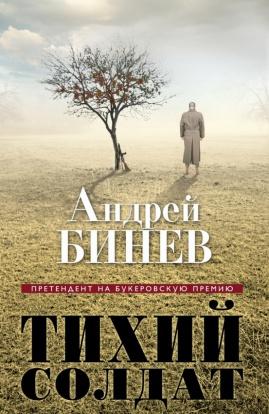 Андрей Бинев «Тихий солдат»
