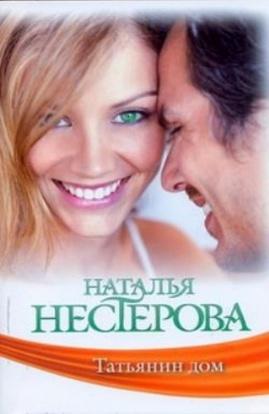 Наталья Нестерова «Татьянин дом»