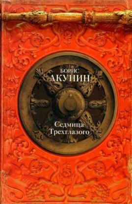 Борис Акунин «Седмица Трехглазого»