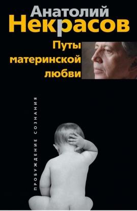 Анатолий Некрасов «Путы материнской любви»
