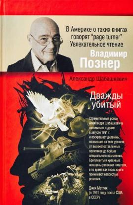 Александр Шабашкевич «Дважды убитый»