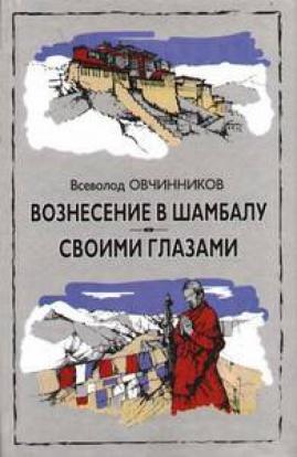 Всеволод Овчинников «Вознесение в Шамбалу»