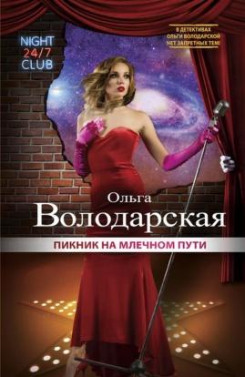 Ольга Володарская «Пикник на Млечном пути»