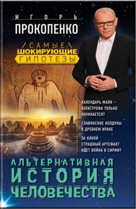 Игорь Прокопенко «Альтернативная история человечества»