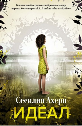 Сесилия Ахерн «Идеал»