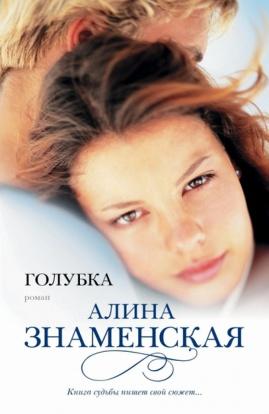 Алина Знаменская «Голубка»
