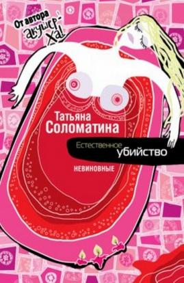 Татьяна Соломатина «Естественное убийство. Невиновные»