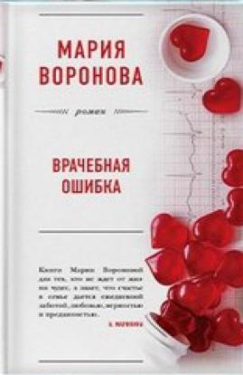 Мария Воронова «Врачебная ошибка»