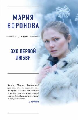 Мария Воронова «Эхо первой любви»