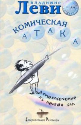 Владимир Леви «Космическая атака»