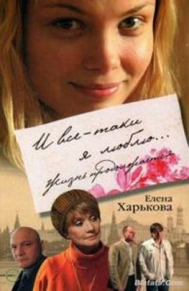 Елена Харькова «И все-таки я люблю»