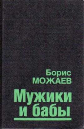 Борис Можаев «Мужики и бабы»