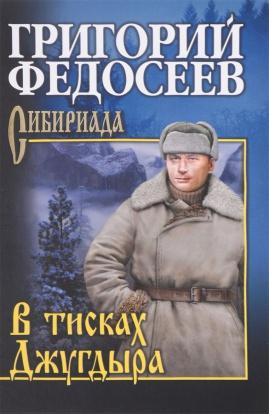 Григорий Федосеев «В тисках Джугдыра»