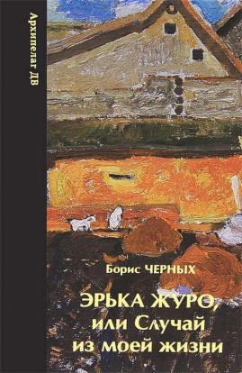 Борис Черных «Эрька Журо, или Случай из моей жизни»