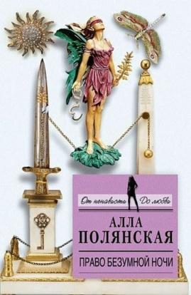 Алла Полянская «Право безумной ночи»