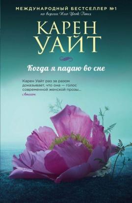 Карен Уайт «Когда я падаю во сне»