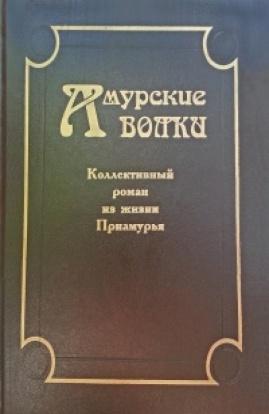 «Амурские волки: Коллективный роман из жизни Приамурья»