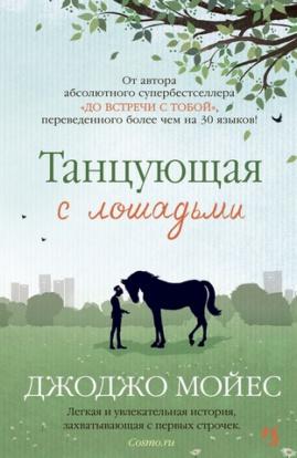 Джоджо Мойес «Танцующая с лошадьми»