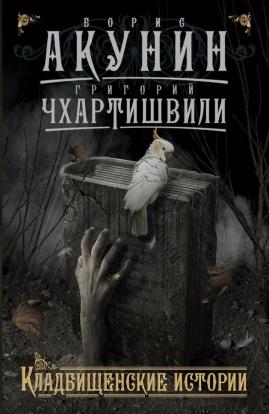 Борис Акунин «Кладбищенские истории»