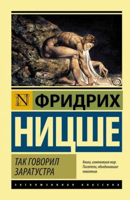 Фридрих Ницше «Так говорил Заратустра»