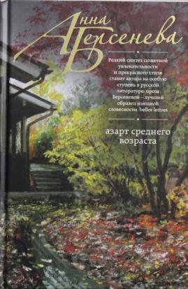 Анна Берсенева «Азарт среднего возраста»
