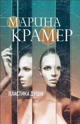 Марина Крамер «Пластика души»