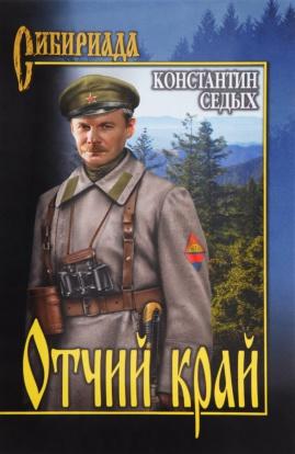 Константин Седых «Отчий край»