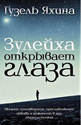 Гузель Яхина «Зулейха открывает глаза»