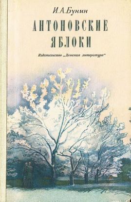 Иван Бунин «Антоновские яблоки: рассказы»
