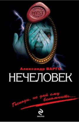 Александр Варго «Нечеловек»